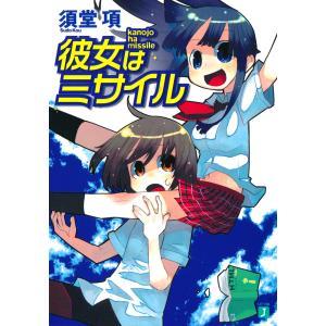 彼女はミサイル (1) 電子書籍版 / 著:須堂項 イラスト:濱元隆輔|ebookjapan