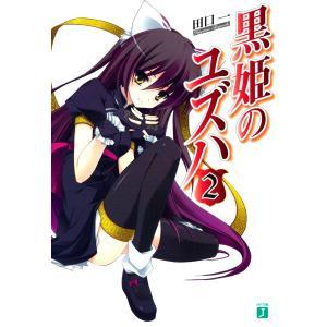 黒姫のユズハ (2) 電子書籍版 / 著:田口一 イラスト:をん|ebookjapan