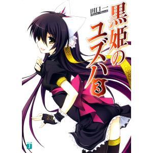 黒姫のユズハ (3) 電子書籍版 / 著:田口一 イラスト:をん|ebookjapan