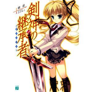 剣神の継承者 (1) 電子書籍版 / 著:鏡遊 イラスト:みけおう|ebookjapan