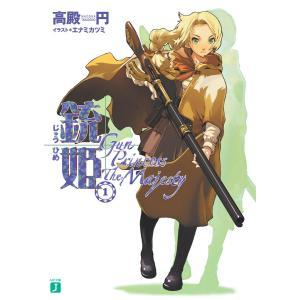 銃姫 (1) 〜Gun Princess The Majesty〜 電子書籍版 / 著:高殿円 イラスト:エナミカツミ|ebookjapan
