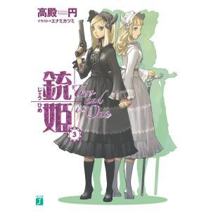 銃姫 (3) 〜Two and is One〜 電子書籍版 / 著:高殿円 イラスト:エナミカツミ|ebookjapan