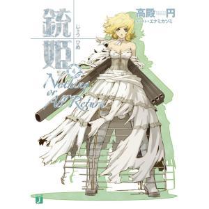 銃姫 (4) 〜Nothing or All Return〜 電子書籍版 / 著:高殿円 イラスト:エナミカツミ|ebookjapan