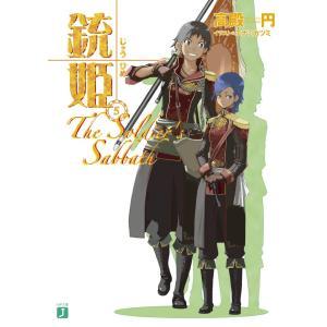銃姫 (5) 〜The Soldier's Sabbath〜 電子書籍版 / 著:高殿円 イラスト:エナミカツミ|ebookjapan