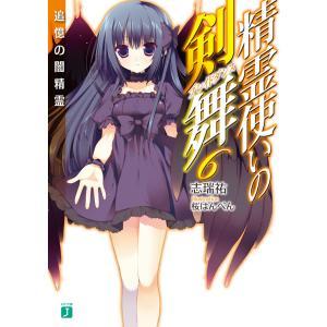 精霊使いの剣舞 6 電子書籍版 / 著者:志瑞祐 イラスト:桜はんぺん|ebookjapan