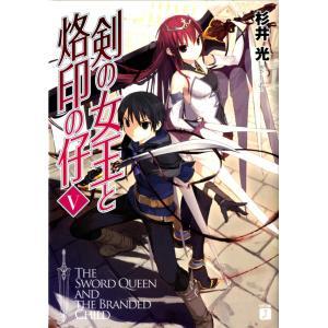 剣の女王と烙印の仔 (5) 電子書籍版 / 著:杉井光 イラスト:夕仁|ebookjapan
