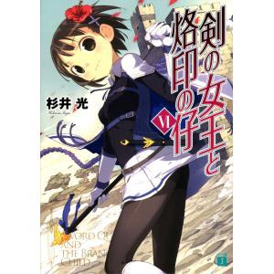 剣の女王と烙印の仔 (6) 電子書籍版 / 著:杉井光 イラスト:夕仁|ebookjapan