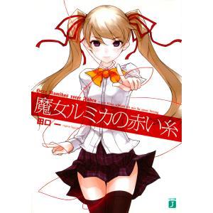 魔女ルミカの赤い糸 (1) 電子書籍版 / 著:田口一 イラスト:カズオキ|ebookjapan