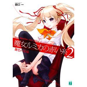 魔女ルミカの赤い糸 (2) 電子書籍版 / 著:田口一 イラスト:カズオキ|ebookjapan