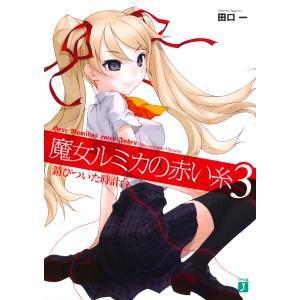 魔女ルミカの赤い糸 (3) 電子書籍版 / 著:田口一 イラスト:カズオキ|ebookjapan