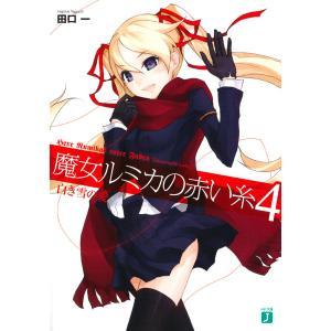 魔女ルミカの赤い糸 (4) 電子書籍版 / 著:田口一 イラスト:カズオキ|ebookjapan