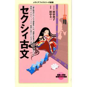 セクシィ古文 電子書籍版 / 著:田中貴子×田中圭一 ebookjapan