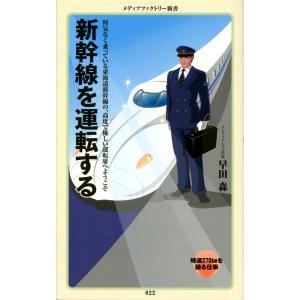 新幹線を運転する 電子書籍版 / 著:早田 森 ebookjapan