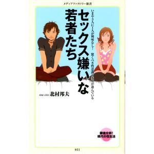 セックス嫌いな若者たち 電子書籍版 / 著:北村邦夫 ebookjapan