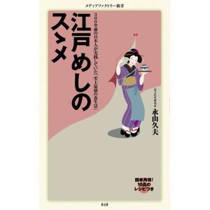 江戸めしのスゝメ 電子書籍版 / 著:永山久夫 ebookjapan