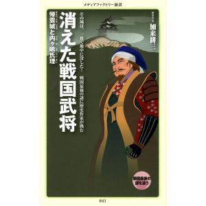 消えた戦国武将 電子書籍版 / 著:加来耕三 ebookjapan