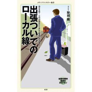 【初回50%OFFクーポン】出張ついでのローカル線 電子書籍版 / 著:野田 隆|ebookjapan