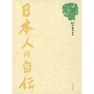 【初回50%OFFクーポン】日本人の自伝61 横井金谷 『金谷上人御一代記』 電子書籍版 / 横井金谷|ebookjapan