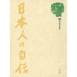 【初回50%OFFクーポン】日本人の自伝66 松平定信 『宇下人言』 電子書籍版 / 松平定信|ebookjapan
