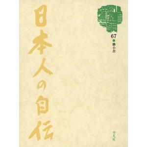 【初回50%OFFクーポン】日本人の自伝67 勝小吉 『夢酔独言』 電子書籍版 / 勝小吉|ebookjapan