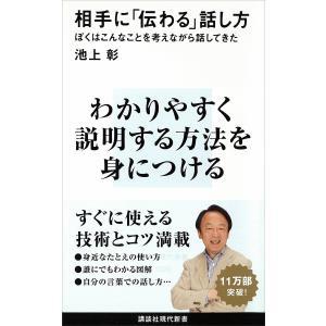 相手に「伝わる」話し方 電子書籍版 / 池上彰 ebookjapan