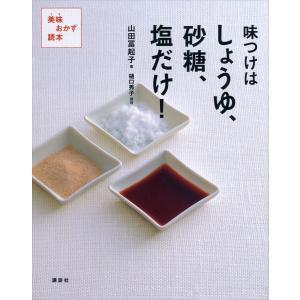 【初回50%OFFクーポン】味つけはしょうゆ、砂糖、塩だけ! 美味おかず読本 電子書籍版 / 山田冨起子 ebookjapan