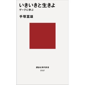 いきいきと生きよ ゲーテに学ぶ 電子書籍版 / 手塚富雄|ebookjapan