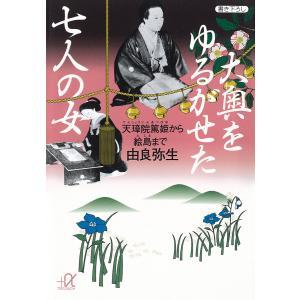 大奥をゆるがせた七人の女 天璋院篤姫から絵島まで 電子書籍版 / 由良弥生 ebookjapan