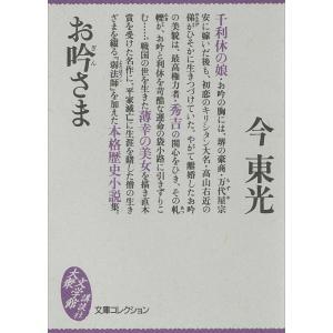 今東光 出版社:講談社/文芸 連載誌/レーベル:講談社電子文庫 提供開始日:2012/11/24 タ...
