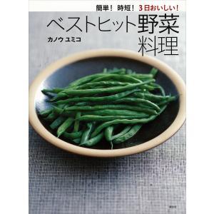 【初回50%OFFクーポン】簡単!時短!3日おいしい!ベストヒット野菜料理 電子書籍版 / カノウユミコ ebookjapan
