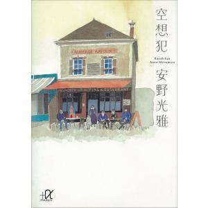 空想犯 電子書籍版 / 安野光雅|ebookjapan