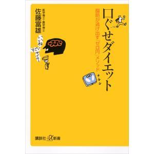 口ぐせダイエット 脂肪が逃げ出す「ゼロ円」メソッド 電子書籍版 / 佐藤富雄 ebookjapan