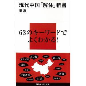 現代中国「解体」新書 電子書籍版 / 梁過 ebookjapan
