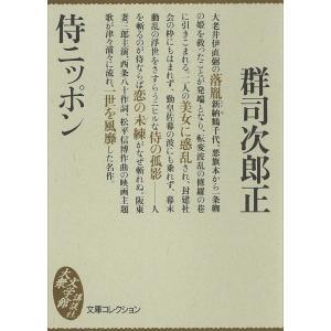 侍ニッポン 電子書籍版 / 群司次郎正