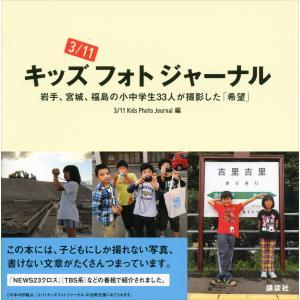 3/11キッズフォトジャーナル 電子書籍版 / 311Kids Photo Journal