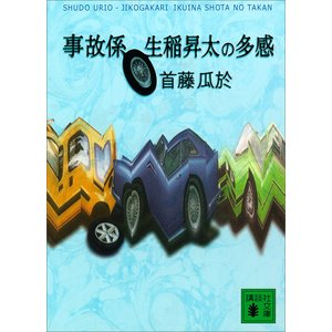 【初回50%OFFクーポン】事故係 生稲昇太の多感 電子書籍版 / 首藤瓜於|ebookjapan