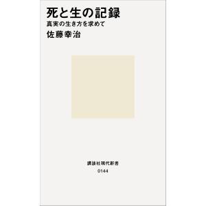 死と生の記録 真実の生き方を求めて 電子書籍版 / 佐藤幸治|ebookjapan