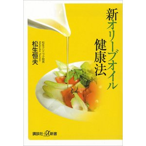 【初回50%OFFクーポン】新オリーブオイル健康法 電子書籍版 / 松生恒夫|ebookjapan