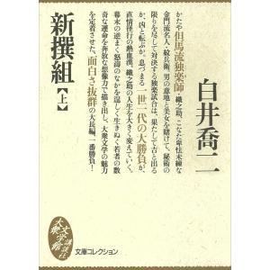 【初回50%OFFクーポン】新撰組 (上) 電子書籍版 / 白井喬二|ebookjapan