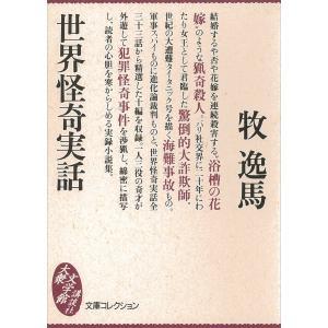 【初回50%OFFクーポン】世界怪奇実話 電子書籍版 / 牧逸馬 ebookjapan