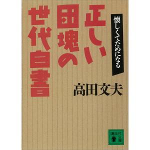 【初回50%OFFクーポン】正しい団塊の世代白書 電子書籍版 / 高田文夫|ebookjapan
