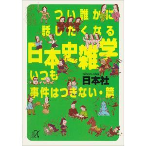 日本社 出版社:講談社/文芸 連載誌/レーベル:講談社電子文庫 提供開始日:2012/11/24 タ...