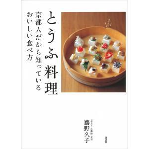 【初回50%OFFクーポン】とうふ料理 京都人だからしっているおいしい食べ方 電子書籍版 / 藤野久子 ebookjapan