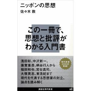 【初回50%OFFクーポン】ニッポンの思想 電子書籍版 / 佐々木敦|ebookjapan