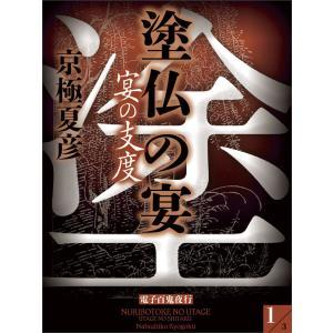塗仏の宴 宴の支度 (1) 電子書籍版 / 京極夏彦|ebookjapan