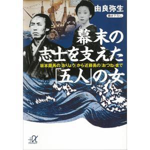 幕末の志士を支えた「五人」の女 電子書籍版 / 由良弥生 ebookjapan