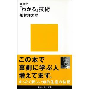 畑村式「わかる」技術 電子書籍版 / 畑村洋太郎|ebookjapan