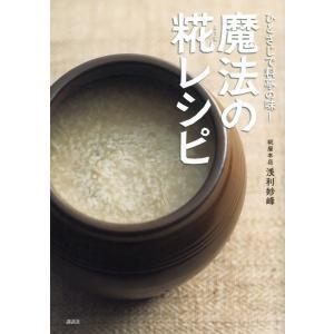 ひとさじで料亭の味!魔法の糀レシピ 電子書籍版 / 浅利妙峰|ebookjapan