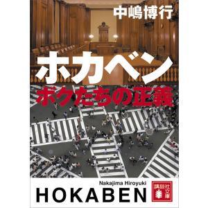 ホカベン ボクたちの正義 電子書籍版 / 中嶋博行