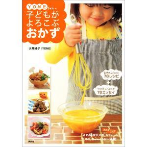 【初回50%OFFクーポン】YOMEちゃんの子どもがよろこぶおかず 電子書籍版 / 大井純子 ebookjapan
